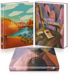 Женская лирика (комплект из 3 книг: Ахматова, Цветаева, Ахмадулина)