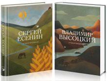 Народные поэты (комплект из 2 книг: С. Есенин и В. Высоцкий)