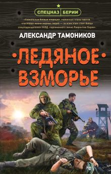 Обложка Ледяное взморье Александр Тамоников