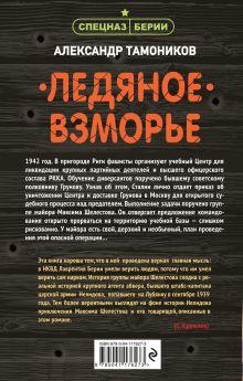 Обложка сзади Ледяное взморье Александр Тамоников