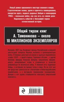 Обложка сзади Испанская прелюдия Александр Тамоников