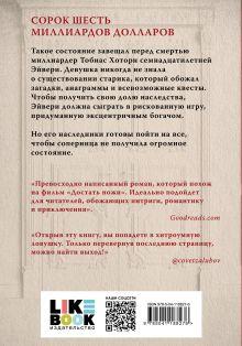 Обложка сзади Игры наследников Дженнифер Линн Барнс