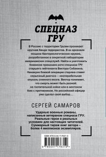 Обложка сзади Боевая эвтаназия Сергей Самаров
