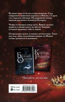 Обложка сзади Король гоблинов Кара Барбьери