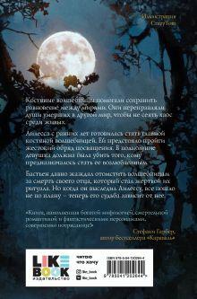 Обложка сзади Луна костяной волшебницы Кэтрин Парди