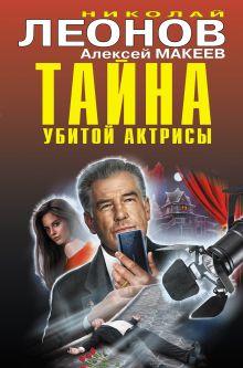 Обложка Тайна убитой актрисы Николай Леонов, Алексей Макеев