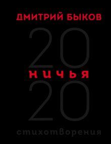 Обложка Ничья. 20:20 Дмитрий Быков