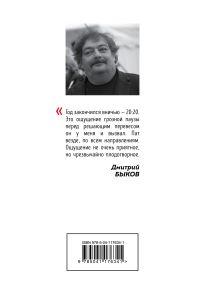 Обложка сзади Ничья. 20:20 Дмитрий Быков