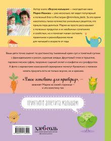 Обложка сзади Вкусно малышам. Учимся готовить для приверед. 55 рецептов для детей от 1 года Мария Иванова