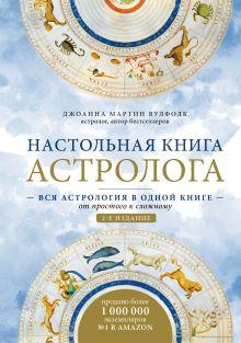 Настольная книга астролога. Вся астрология в одной книге - от простого к сложному. 2 издание