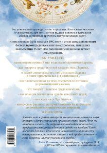 Обложка сзади Настольная книга астролога. Вся астрология в одной книге - от простого к сложному. 2 издание Джоанна Мартин Вулфолк