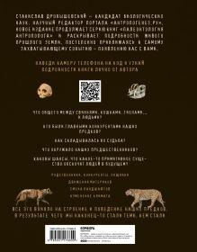 Обложка сзади Палеонтология антрополога. Иллюстрированный путеводитель в зверинец прошлого Станислав Дробышевский
