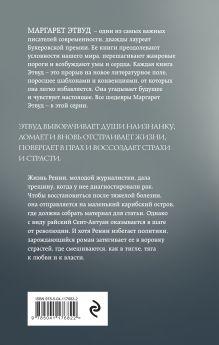 Обложка сзади Ущерб тела Маргарет Этвуд