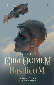 Обложка Сны Ocimum Basilicum Ширин Шафиева