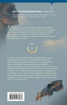 Обложка сзади Сны Ocimum Basilicum Ширин Шафиева