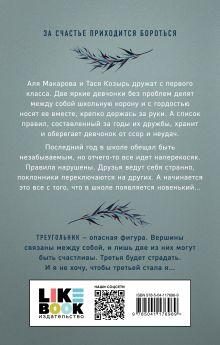 Обложка сзади Худшие подруги Ася Лавринович, Алекс Хилл