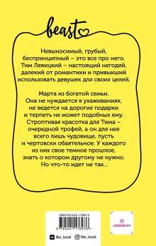 Обложка сзади Обаятельное чудовище Лена Сокол