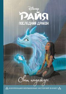 Райя и последний дракон. Свет надежды. Книга для чтения с цветными картинками