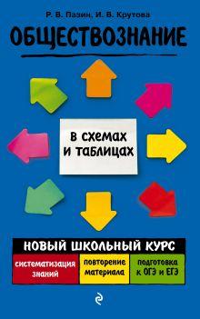 Обложка Обществознание Р. В. Пазин, И. В. Крутова