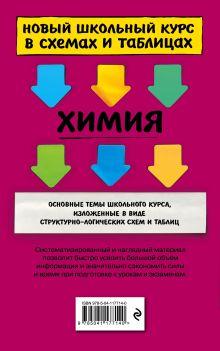Обложка сзади Химия Н. Э. Варавва