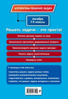 Обложка сзади Алгебра. 7-9 классы Т. М. Виноградова