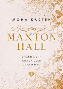 MAXTON HALL. Подарочный комплект