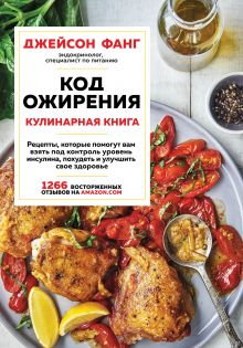 Обложка Код ожирения. Кулинарная книга Джейсон Фанг