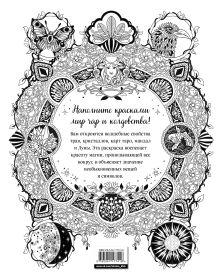Обложка сзади Внутри магия. Волшебная раскраска от Клэр Скалли