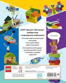 Обложка сзади LEGO Книга развлечений (+ набор LEGO из 45 элементов)