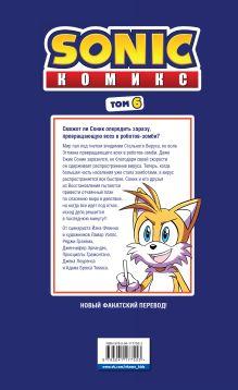 Обложка сзади Sonic. Последняя минута. Комикс. Том. 6 (перевод от Diamond Dust и Сыендука)