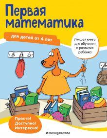 Первая математика: для детей от 4 лет