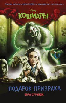 Подарок призрака (выпуск 4)