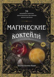 Магические коктейли. 70 волшебных напитков, приготовленных при помощи магии и ритуалов.