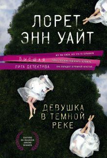 Обложка Девушка в темной реке Лорет Энн Уайт
