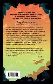 Обложка сзади Империя ангелов Бернар Вербер