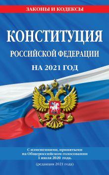 Обложка Конституция Российской Федерации с изменениями, принятыми на Общероссийском голосовании 1 июля 2020 г. (редакция 2021 г.)