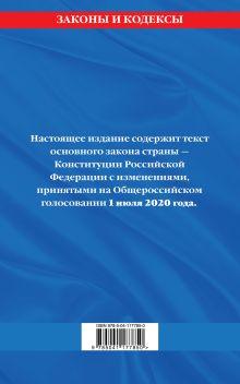Обложка сзади Конституция Российской Федерации с изменениями, принятыми на Общероссийском голосовании 1 июля 2020 г. (редакция 2021 г.)