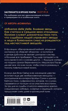Обложка сзади Притяжение звезд Эмма Донохью
