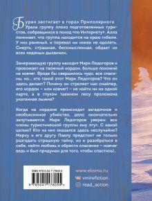 Обложка сзади Ковчег Марка Татьяна Устинова