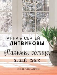 Обложка Пальмы, солнце, алый снег Анна и Сергей Литвиновы