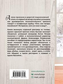 Обложка сзади Пальмы, солнце, алый снег Анна и Сергей Литвиновы