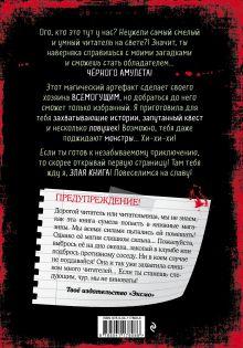 Обложка сзади Злая книга Магнус Мист