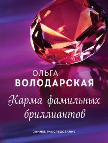 Обложка Карма фамильных бриллиантов Ольга Володарская