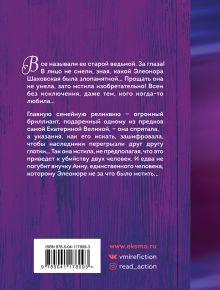 Обложка сзади Карма фамильных бриллиантов Ольга Володарская