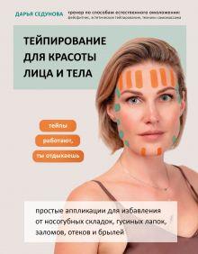 Обложка Тейпирование для красоты лица и тела Седунова Дарья
