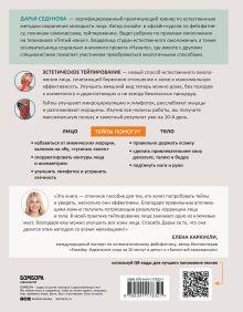 Обложка сзади Тейпирование для красоты лица и тела Седунова Дарья