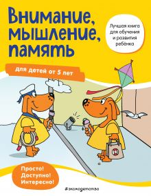 Внимание, мышление, память: для детей от 5 лет