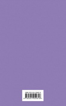Обложка сзади Мужской характер (комплект из 5 книг: Таинственный остров, Зов предков. Белый Клык, Божественная комедия и др.)