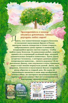 Обложка сзади Секретный сад (#2) Джек Райдер