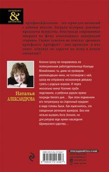 Обложка сзади Шумерская погремушка Наталья Александрова